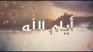 يوم التروية فضله ومعانيه مع الدكتور علي القره داغي