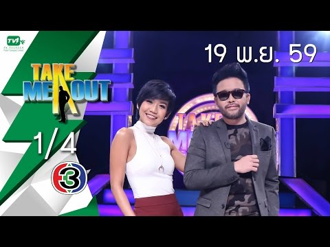 Take Me Out Thailand S10 ep.28 เดย์ 1/4 (19 พ.ย. 59)
