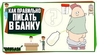 Как правильно писать в банку [TheBrain] thumbnail