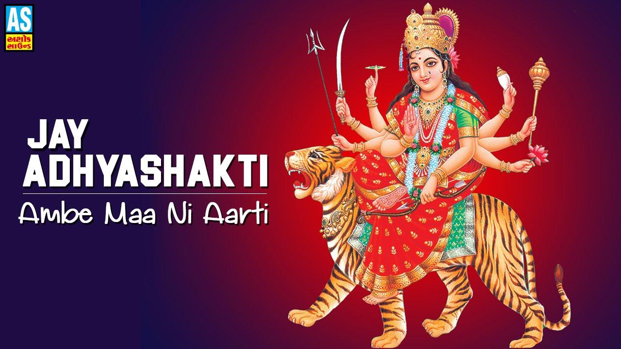 Ambe Maa Ki Aarti in Gujarati - Jay Adhya Shakti aarti