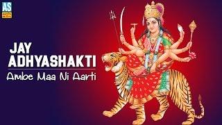 ►jai adhyashakti || ambe maa ni aarti [full video song] gujarati devotional song album: sangrah artist: bipin sathiya - jayshree bhojaviya music: ma...