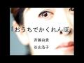 「ガラスの天球儀」 斉藤由貴 谷山浩子 聴き比べ 歌詞付き
