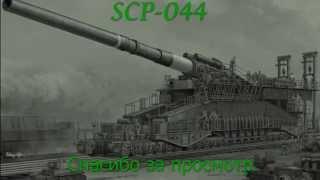 "SCP-044 ""Дора"" (ПМР времён ВОВ)..."