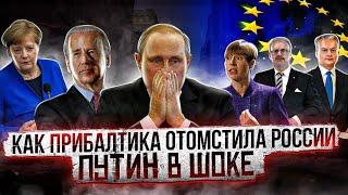 Как Прибалтика отомстила России | Путин в шоке | Русофобия во всей красе | Великоросс