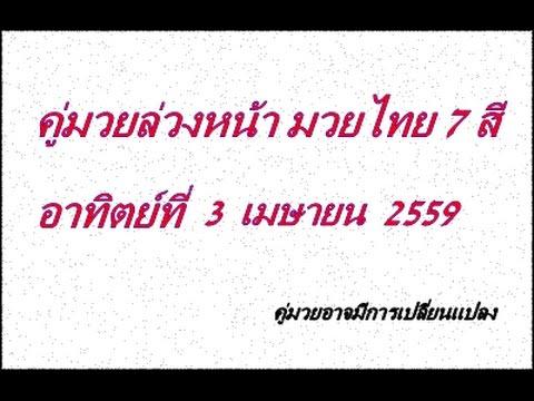 วิจารณ์มวยไทย 7 สี อาทิตย์ที่ 3 เมษายน 2559 (คู่มวยล่วงหน้า)
