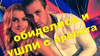 Элла и Игорь Трегубенко ушли с проекта Дом 2