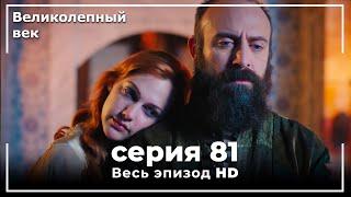 Великолепный век серия 81