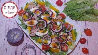 Очень вкусный, легкий и правильный салат! Салат с тунцом! Salad with tuna!