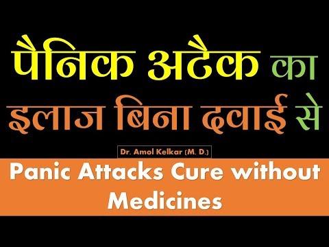 Panic Attacks Cure  without Medicines – पैनिक अटैक का इलाज बिना दवाई से – Dr Amol Kelkar MD