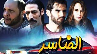 فيلم مــغربي الــضاسر - Film marocain Al-Dasar