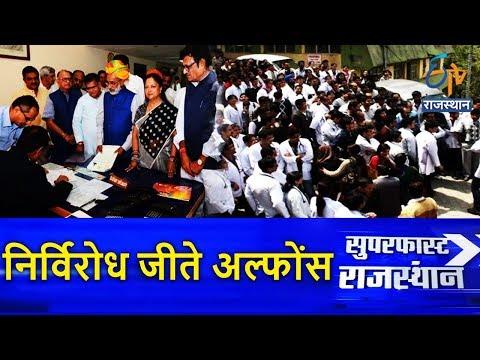 निर्विरोध जीते अल्फोंस   सुपरफास्ट राजस्थान    ETV Rajasthan