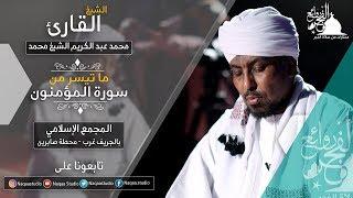 تحميل أغنية روائع الفجر ما تيسر من أخر المؤمنون الشيخ محمد عبد الكريم بقراءة خلاد عن حمزة mp3
