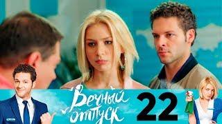 Вечный отпуск | Сезон 1 | Серия 22