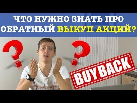 Зачем компании выкупают свои акции и как заработать на Байбеках (BuyBack)