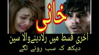 khaani last episode emotional scene/khaani last episode promo/khaani last episode date 2nd july 2018