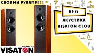 Hi Fi Своими руками / Акустика Visaton Clou