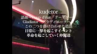 KUDETOR 11/15 大食いNight 「クーデター」 ~フランス語で「国家に対す...