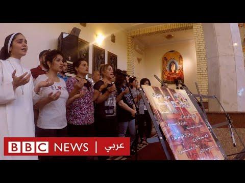 بعد عقدين من زمن -الفوضى- بابا الفاتيكان يزور العراق