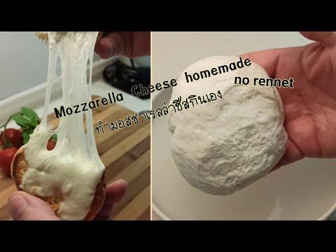 Easy Mozzarella recipe no rennet  มอสซาเรลล่าชีส แค่ส่วนผสม 3 อย่างก็ยืดได้แล้ว กับคุณพ่อบ้านฝรั่ง