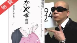 プロデューサーが語る「なぜ今竹取物語を映画化するのか」➡http://youtu...