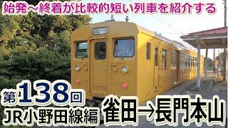 【短区間列車シリーズ】第138回 JR小野田線1325M列車 雀田→長門本山 前面展望 / Japanese trains that run on short sections.