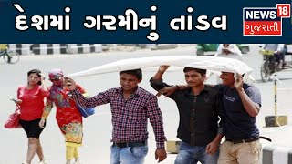 India Battles Heatwave Conditions, Temperature Nears 51 Degree C In Rajasthan's Churu