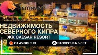 💡Купить квартиру на Северном Кипре: Caesar Resort | рассрочка 5 лет | от 45000 EUR