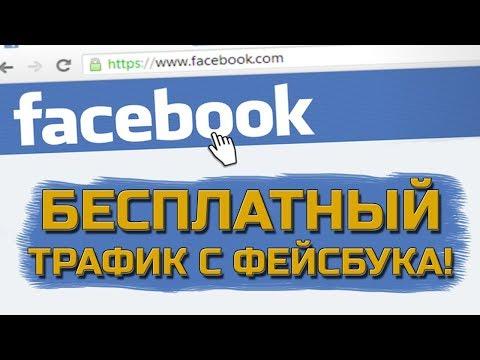 Бесплатный трафик с Фейсбука! Секретный facebook!