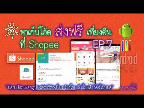 พาเก็บโค้ดส่งฟรีจากช้อปปี้ ภาค 7  Receive Free Delivery Codes From Shopee EP.7