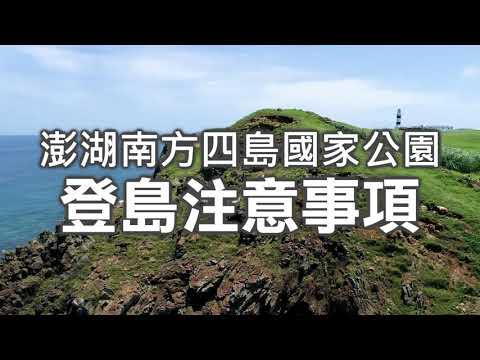 澎湖南方四島國家公園 登島注意事項