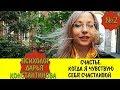 Выпуск 2. Психолог Дарья Константинова - Счастье. Когда я чувствую себя счастливой