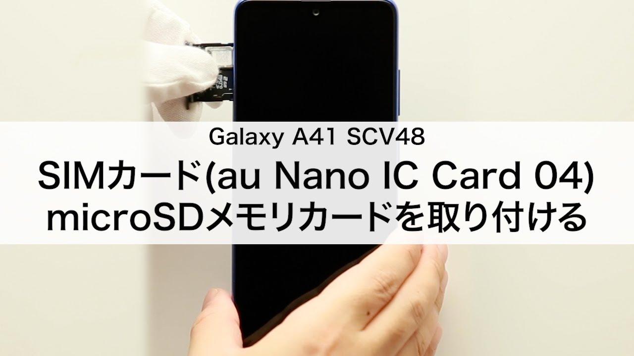 【Galaxy A41 SCV48】SIMカード・microSDメモリカードを取り付ける