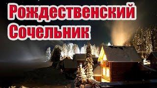 видео Рождественская традиция