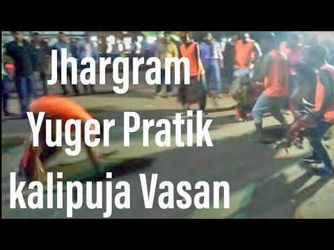 Jhargram sing bazna