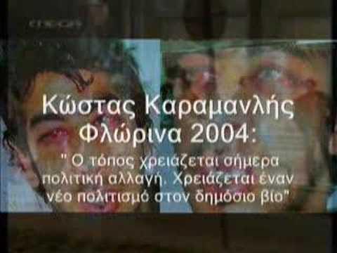 Nea Dimokratia 1963 2006