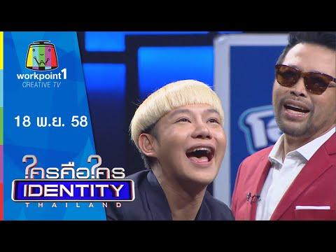 ย้อนหลัง Identity Thailand 2015 | ดีเจ นุ้ย | 18 พ.ย. 58 Full HD