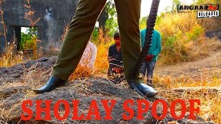 | Sholay Movie Spoof | Gabbar Is Back | Reloader's Style |
