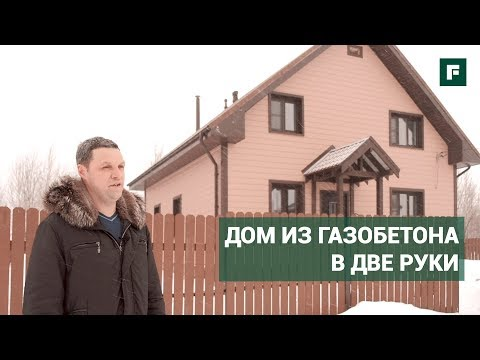 Строительство дома из газобетона в одиночку. Личный опыт. Продолжение // FORUMHOUSE
