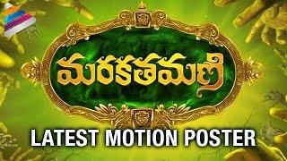 Latest Telugu Movies 2017   Marakathamani Movie Motion Poster   Aadhi Pinisetty   Nikki Galrani