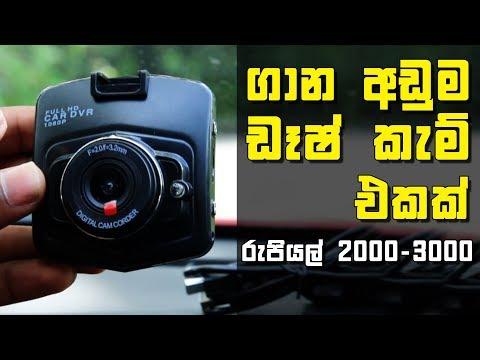 Dash Cam Sri Lanka GT300  [Best Price]  අඩු ගානට ඩෑෂ් කැම් එකක් ගමු