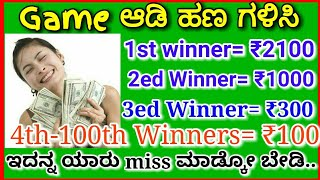 Play Game and earn money, Earning Paytm Money from Online, Game ಆಡಿ ಸುಲಭವಾಗಿ Paytm ನಲ್ಲಿ ಹಣ ಗಳಿಸಿ