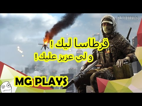 قرطاس فيمامشيتي رجعنا لعبو Battlefield 4 - Morocco Gamer