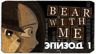 КАК ПОПАСТЬ В БУМАЖНЫЙ ГОРОД? - Bear with me (ЭПИЗОД 1)