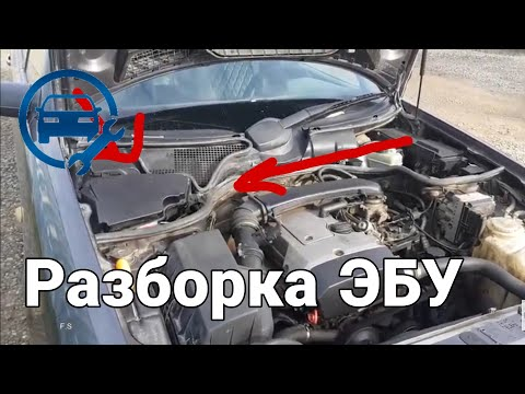 Разборка Электронного Блока Управления ЭБУ Мерседеса w210