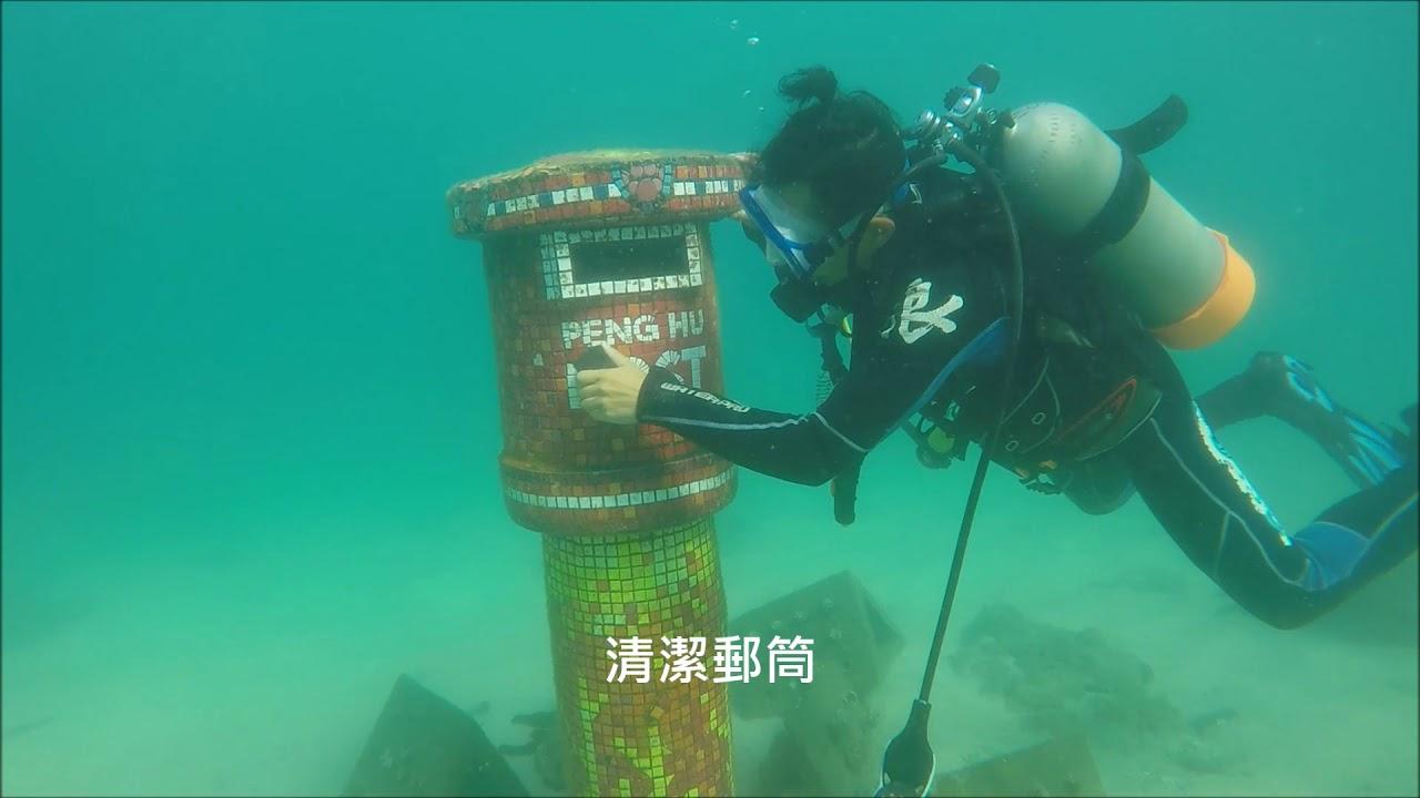 澎湖海底郵筒_親情篇_海洋途徑 (澎湖潛水Penghu) - YouTube