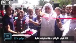مصر العربية   (IHH) التركية تفتح تكيّة في غزة لإطعام الأسر الفقيرة