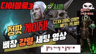 """디아블로3 """"22시즌""""대균열""""…"""