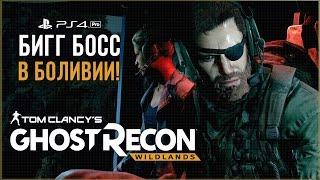 Кастомайз персонажа + геймплей! ● Ghost Recon: Wildlands [PS4Pro]