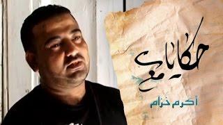سجناء الدار The Rehabilitation of Prisoners