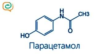по-быстрому о лекарствах. Парацетамол